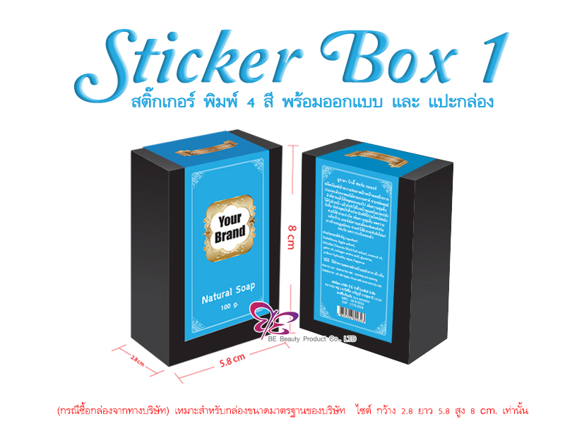 Sticker Box 1 : ราคาสติ๊กเกอร์แปะกล่องสบู่ เบอร์ 1