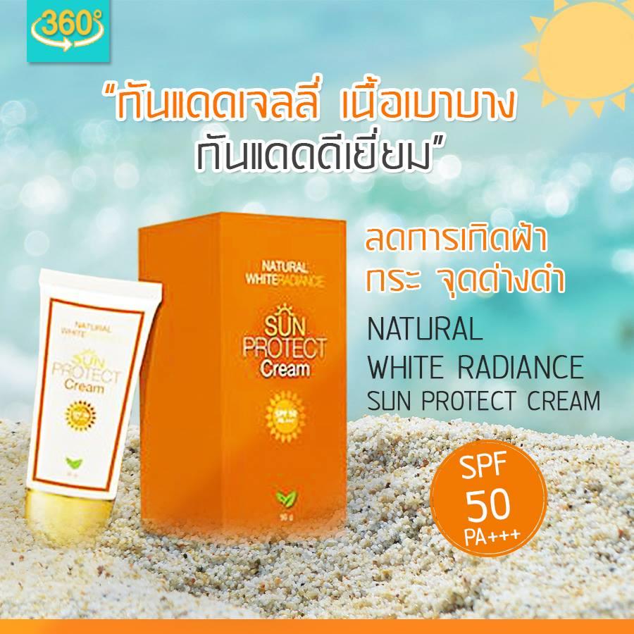 ครีมกันแดด SPF50 PA+++ SUN PROTECT CREAM NATURAL WHITE RADIANCE SUN PROTECT CREAM