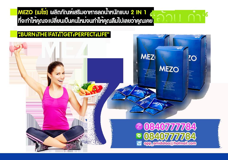 Mezo - เมโซ่ ลดน้ำหนัก