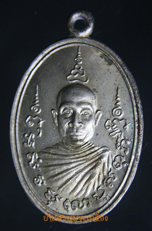 เหรียญหลวงปู่หลิว โภคทรัพย์ วัดไร่แตงทอง นครปฐม ฉลองอายุ80ปี เนื้ออัลปาก้า
