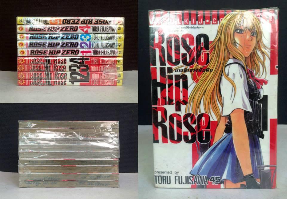 Rose Hip Rose 1-4 จบ + Rose Hip Zero 1-5 จบ
