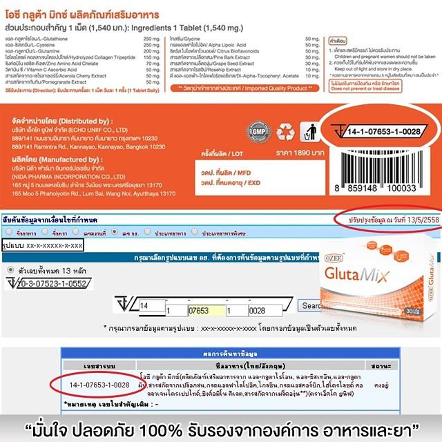 OZEE Gluta Mix โอซี กลูต้า มิกซ์ สูตรใหม่ ของแท้ ราคาถูก ปลีก/ส่ง โทร 089-778-7338-088-222-4622