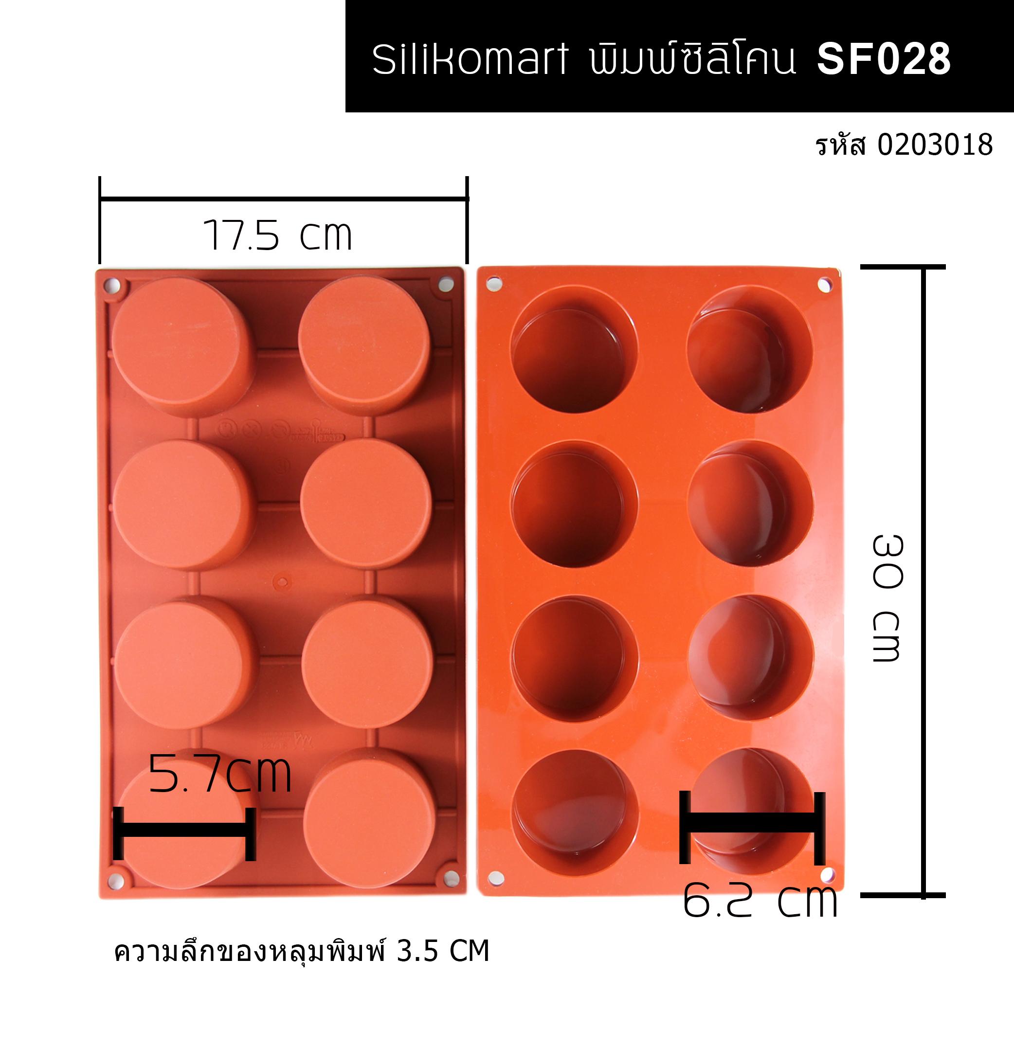Silikomart พิมพ์ซิลิโคน SF028