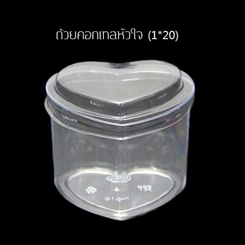 ถ้วยคอกเทลหัวใจ(1*20)
