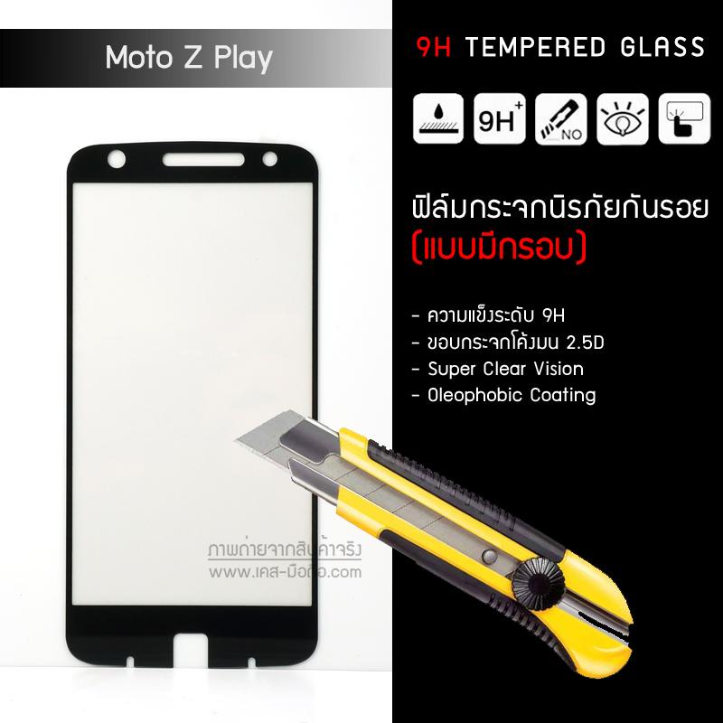 (มีกรอบ) กระจกนิรภัย-กันรอยแบบพิเศษ (มีกรอบ) ขอบมน 2.5D (Moto Z Play) ความทนทานระดับ 9H สีดำ