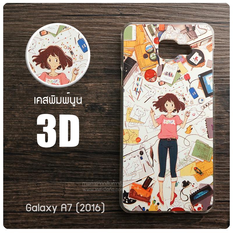 เคส Samsung Galaxy A7 (2016) เคสแข็งพิมพ์ลายนูน 3 มิติ แบบที่ 5