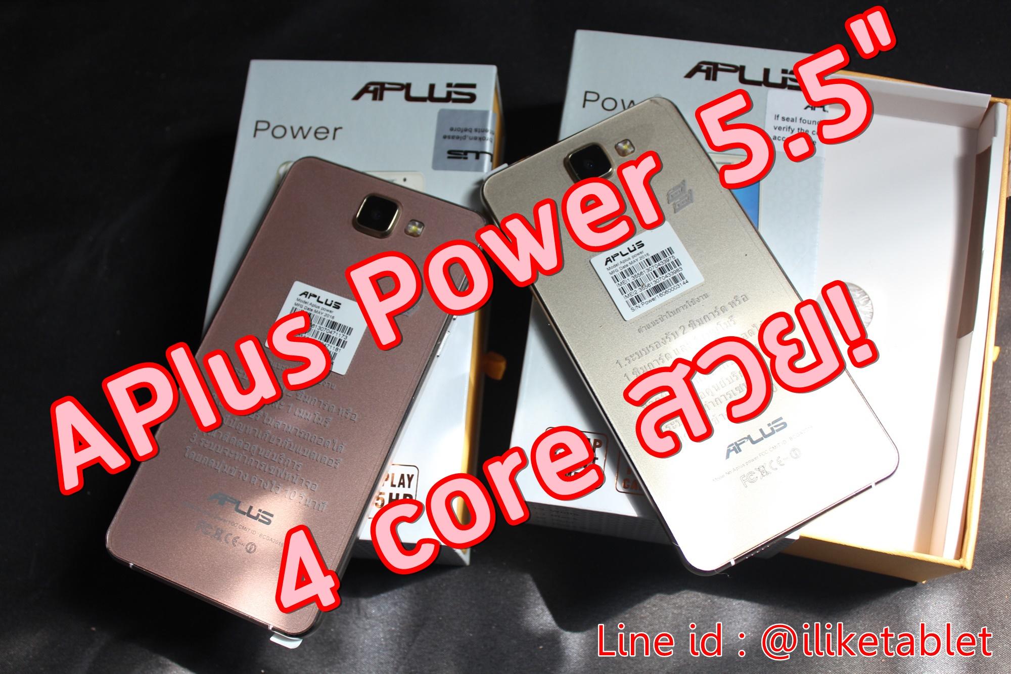 APLUS Power (A7) 4 core จอใหญ่ 5.5 นิ้ว กล้อง 8 ล้าน 2 ซิม กล้องชัด