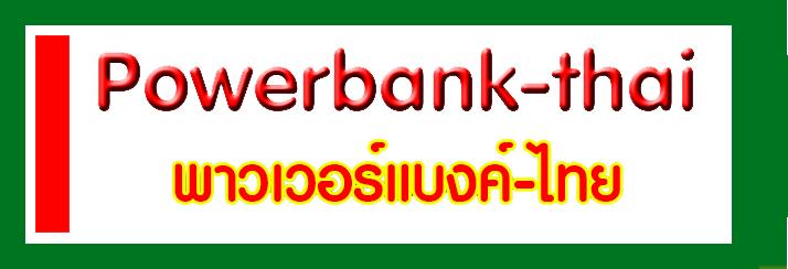 พาวเวอร์แบงค์ power bank