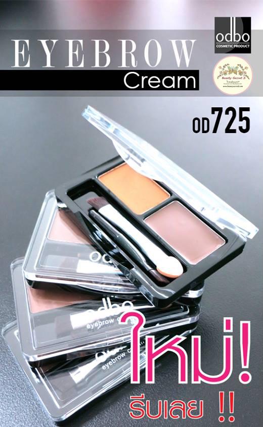 Odbo Eyebrow Cream โอดีบีโอ ชุดเขียนคิ้ว แบบเนื้อครีม และ เนื้อฝุ่นในตลับเดียว