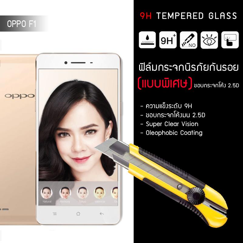 ฟิล์มกระจกนิรภัย-กันรอย OPPO F1 (แบบพิเศษ) 9H Tempered Glass ขอบมน 2.5D