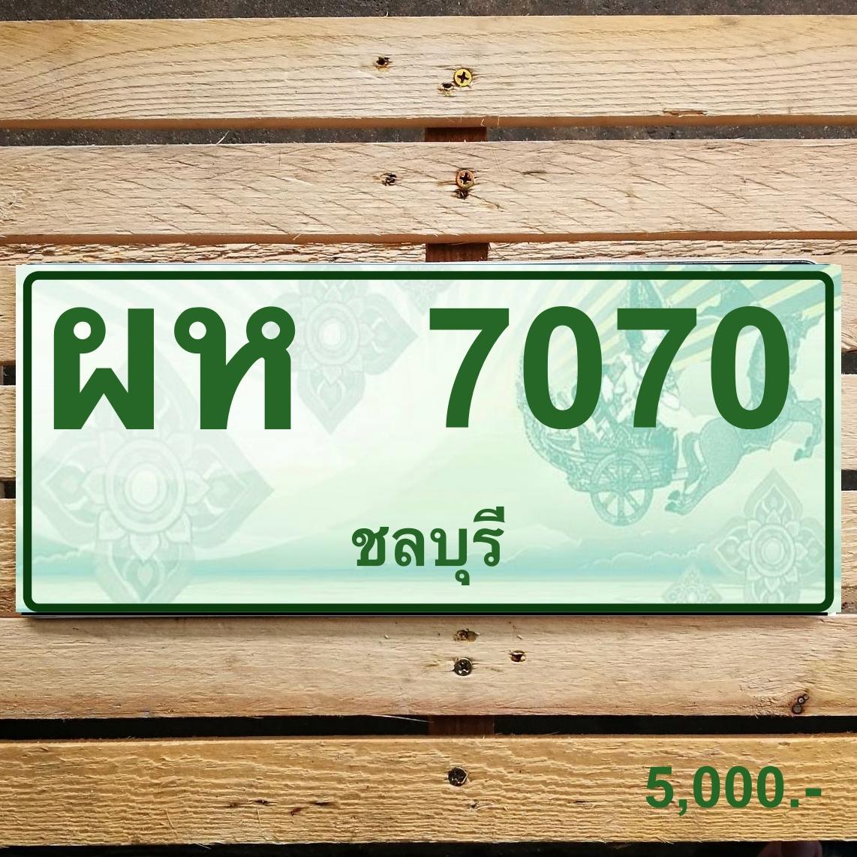 ผห 7070 ชลบุรี