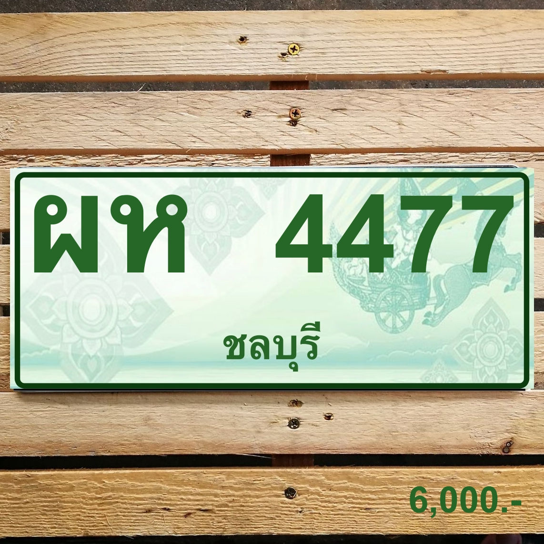 ผห 4477 ชลบุรี