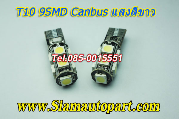 T10-Canbus-9SMD-แสงสีขาว