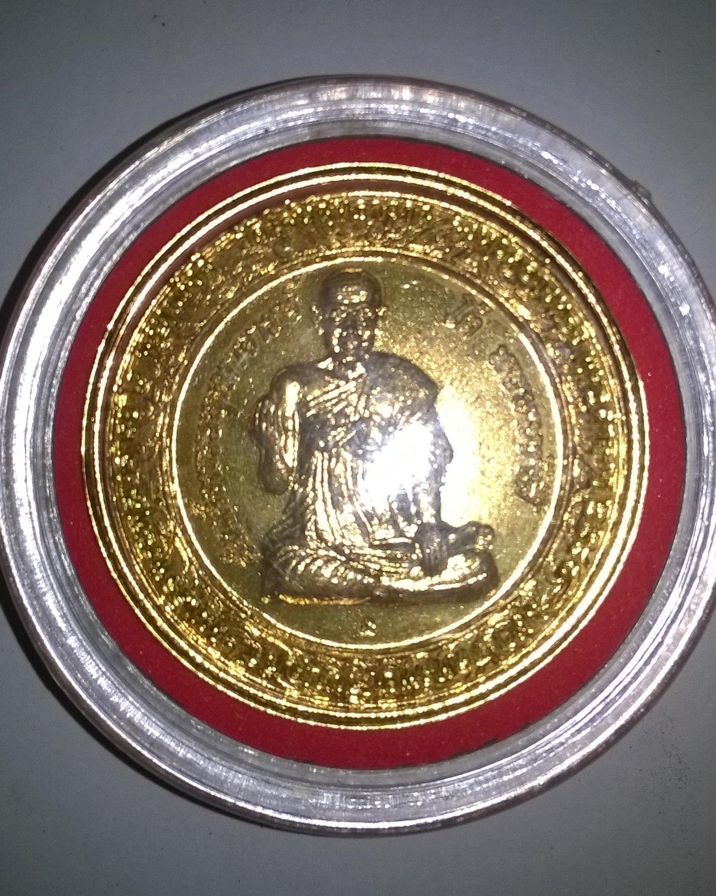เหรียญสมเด็จพุฒธาจารย์โตพรหมรังษี วัดโล่ห์สุทธาวาส
