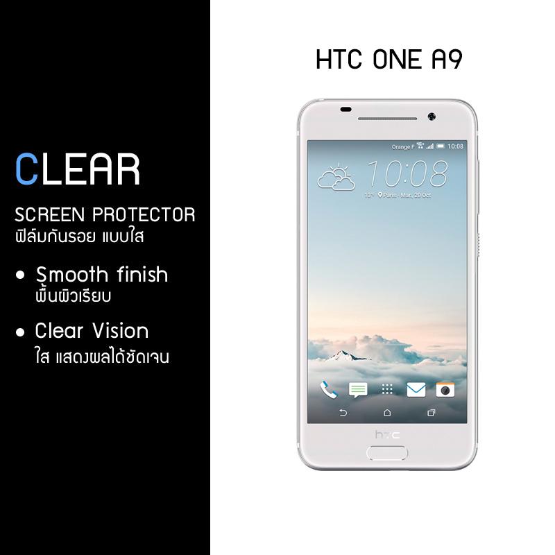 ฟิล์มกันรอย HTC One A9 แบบใส