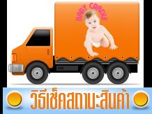 http://www.thaibabycradle.com/webboard/viewtopic/5