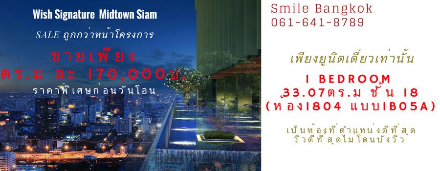 SMILE BANGKOK ที่อยู่อาศัยย่านกรุงเทพฯ