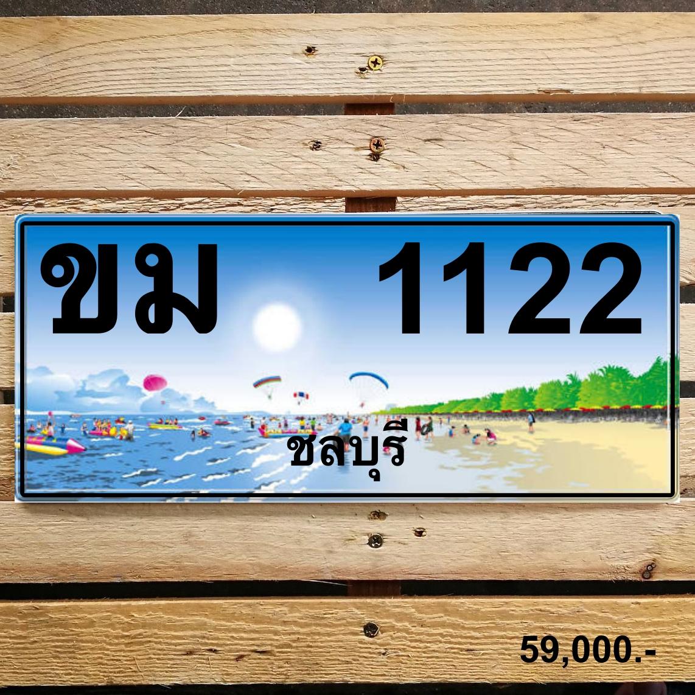 ขม 1122 ชลบุรี