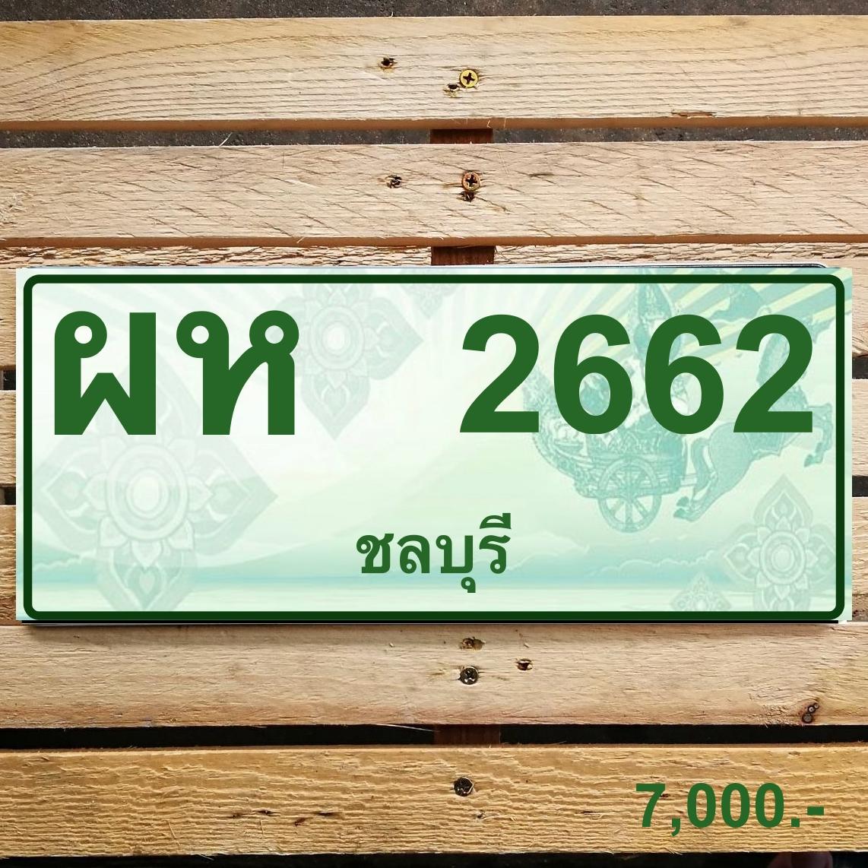 ผห 2662 ชลบุรี