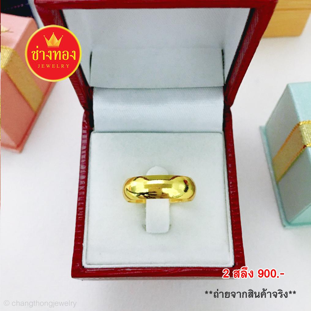 แหวน 2 สลึง Size 53,56,59
