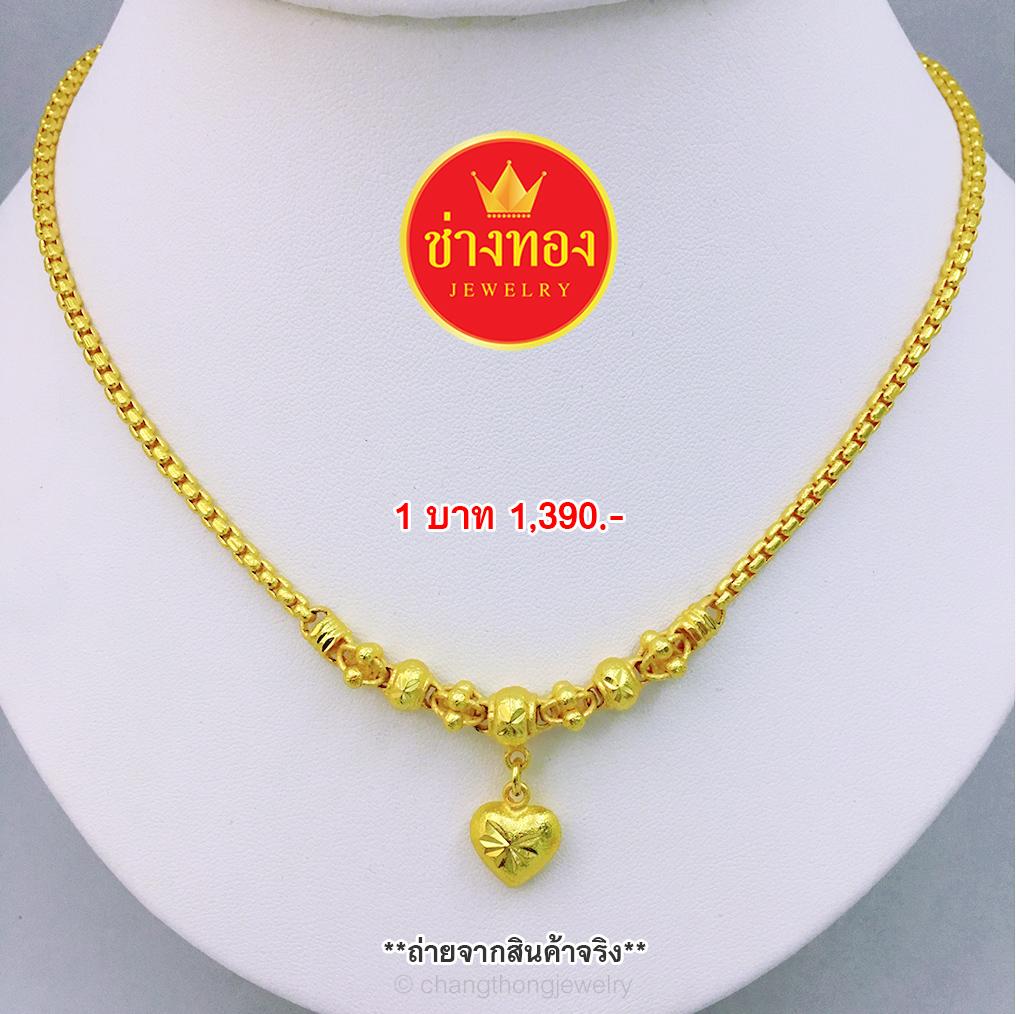 """สร้อยคอลายBox3โอ่งเม็ดพริกไทยจี้หัวใจ หนัก 1 บาท ยาว 18"""""""