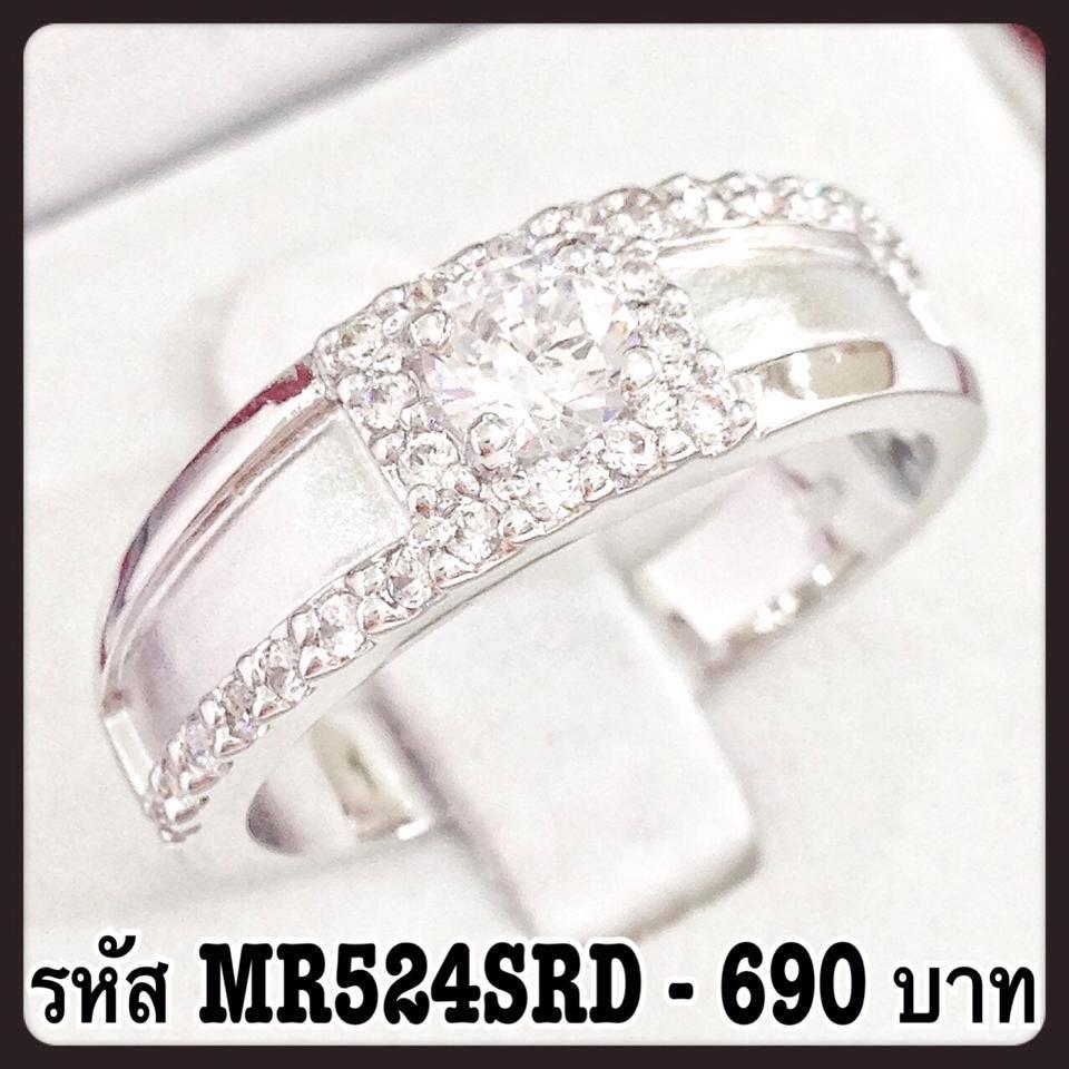 แหวนเพชร CZ รหัส MR524SRD