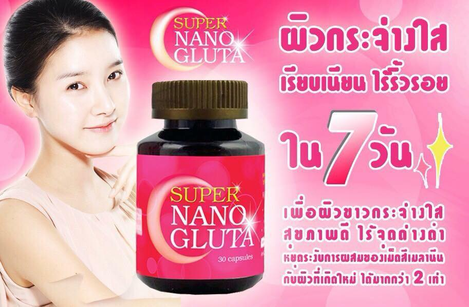 ซุปเปอร์นาโนกลูต้า (Super Nano Gluta)