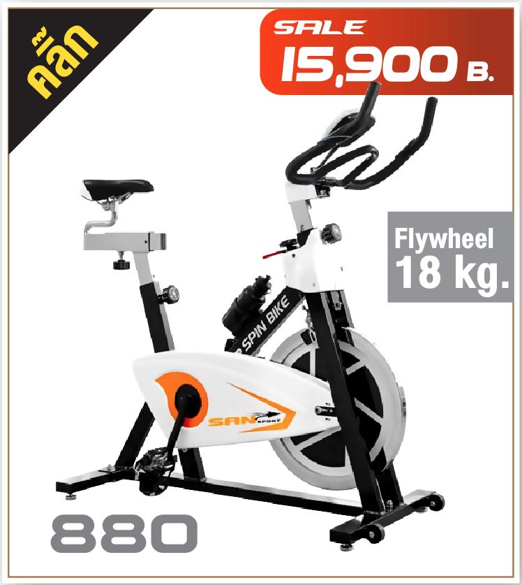 จักรยานออกกำลังกายราคาถูก