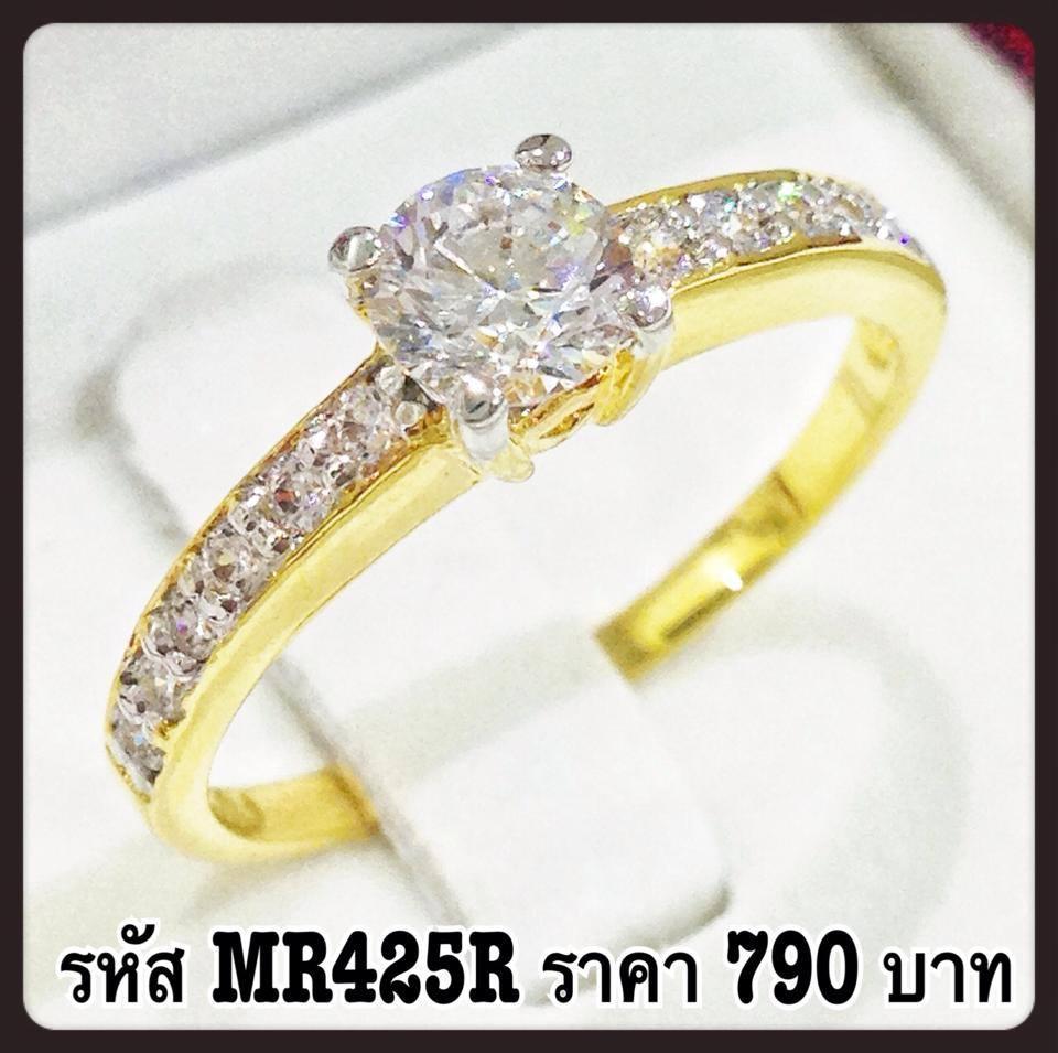 แหวนเพชร CZ รหัส MR425R