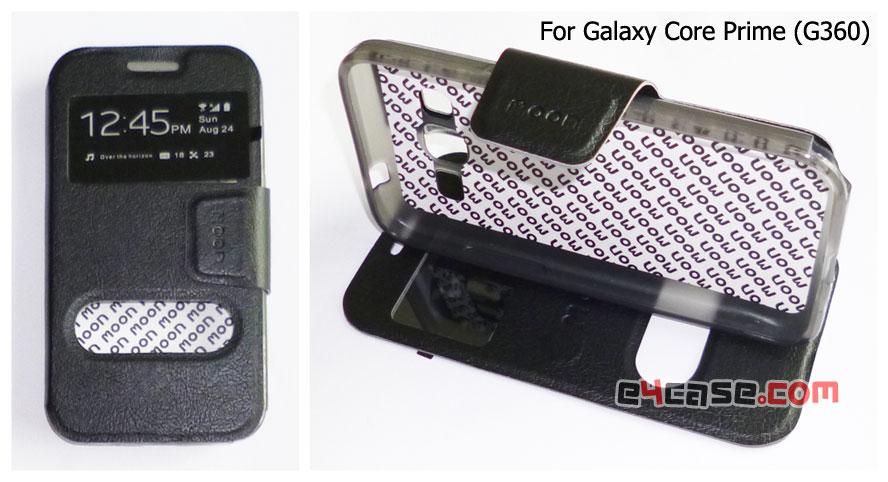 เคส Galaxy Core Prime (Samsung G360) - moon โชว์เบอร์