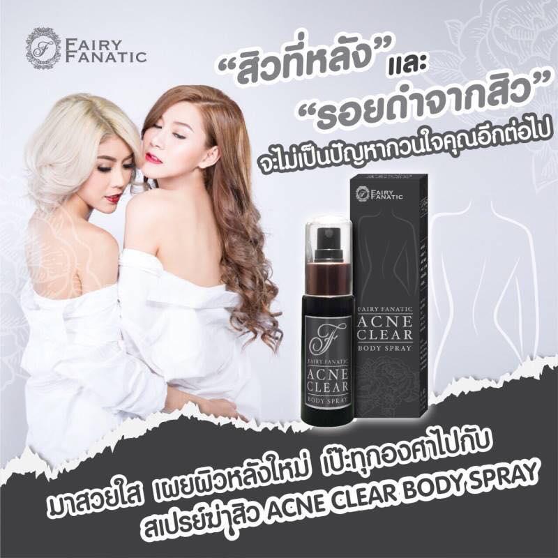 สเปรย์ฆ่าสิวที่หลัง (Fairy Fanatic Acne Clear Body Spray)