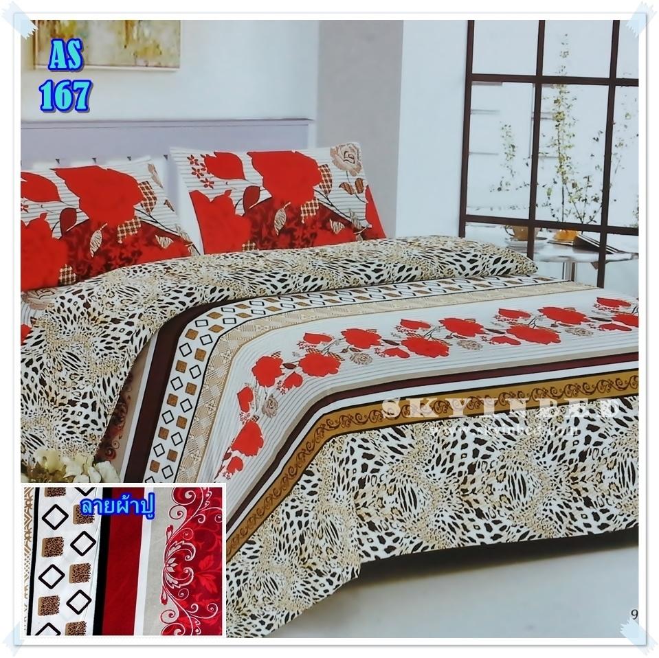 ผ้าปูที่นอนเกรด A ขนาด 6 ฟุต(5 ชิ้น)[AS-167]