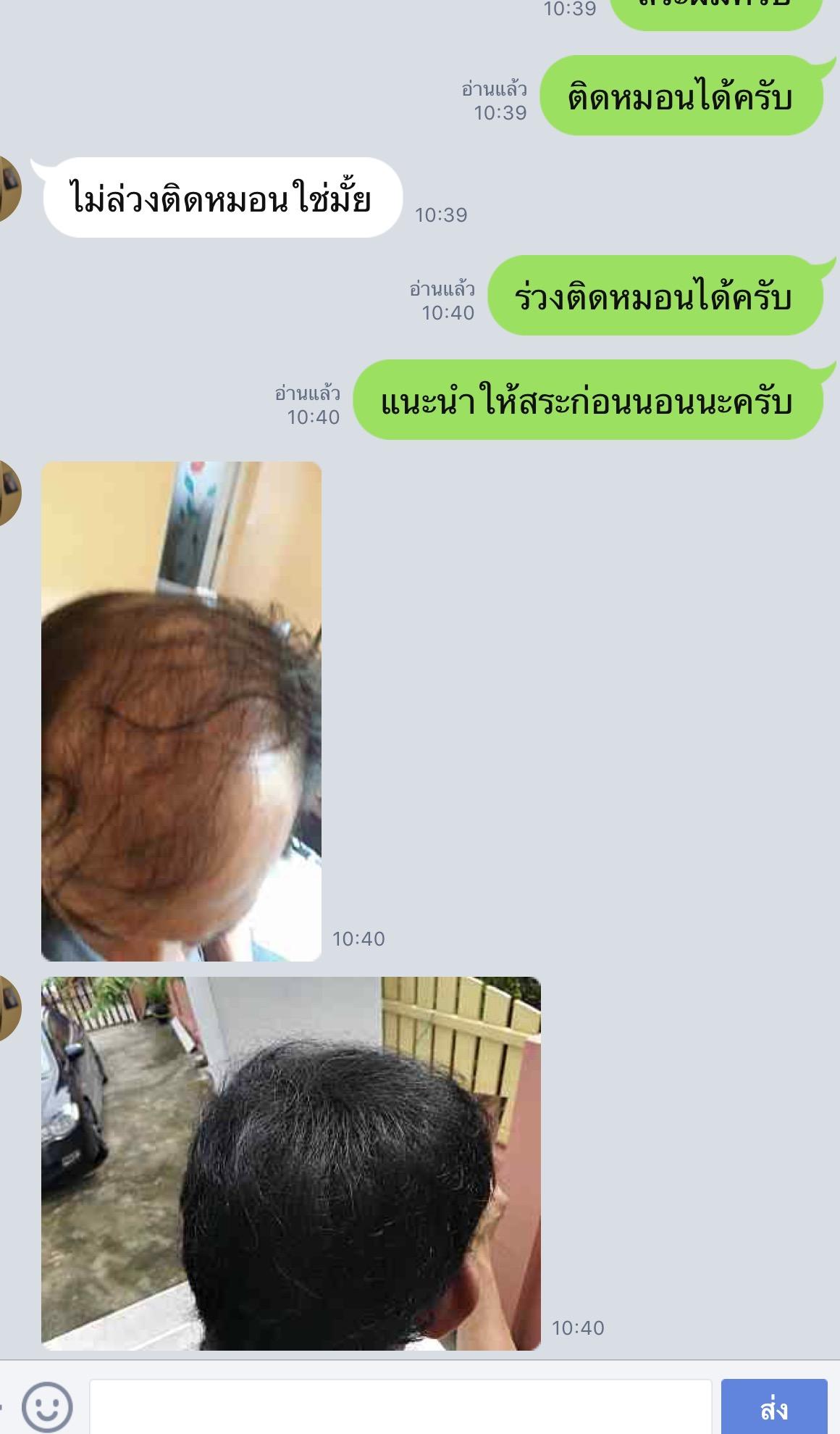 Samson hair fibers