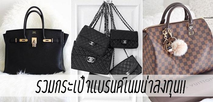 5 กระเป๋าแบรนด์เนมน่าลงทุน ถือแล้วขายง่ายราคาไม่ตก!