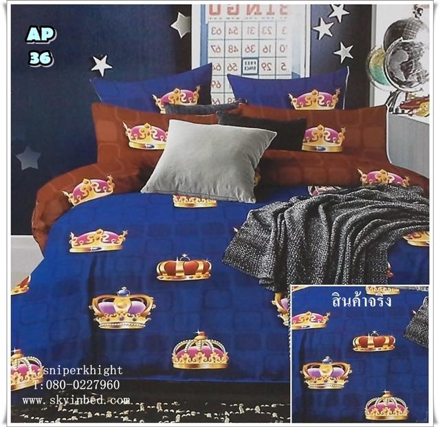 ผ้าปูที่นอน 6 ฟุต(5 ชิ้น) เกรดพรีเมี่ยม[AP-36]