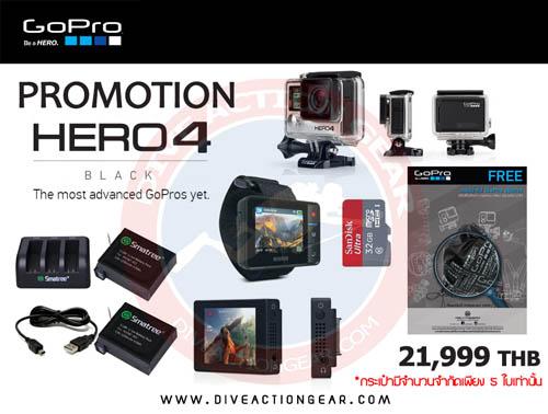 โปรโมชั่นกล้อง GoPro Hero4 Black ถูกเวอร์ จำนวนจำกัด