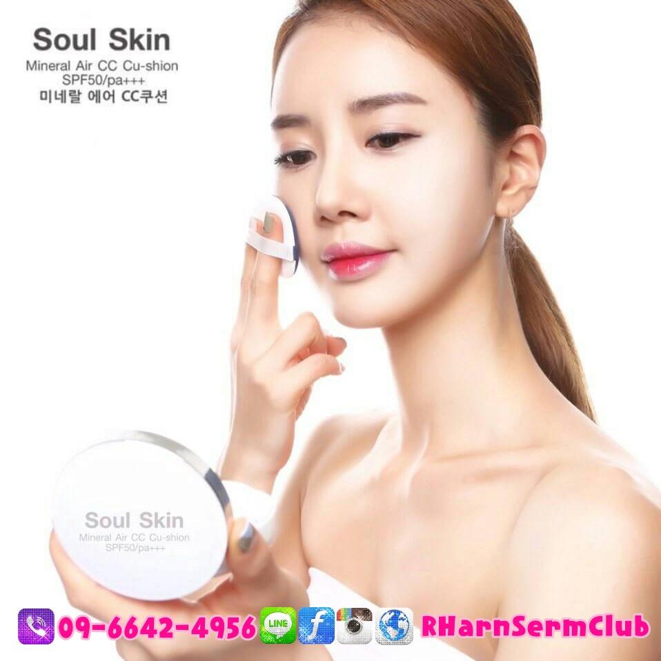 แป้งคูชั่นน้ำแร่โซลสกิน ตลับจริง No.19 Soul Skin Mineral Air CC Cu-shion SPF50/pa+++