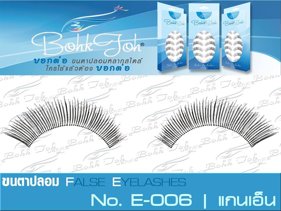 ขนตาปลอมบอกต่อ Bohktoh E6 ใครใช้แล้วต้องบอกต่อ ขายส่ง 10 กล่อง