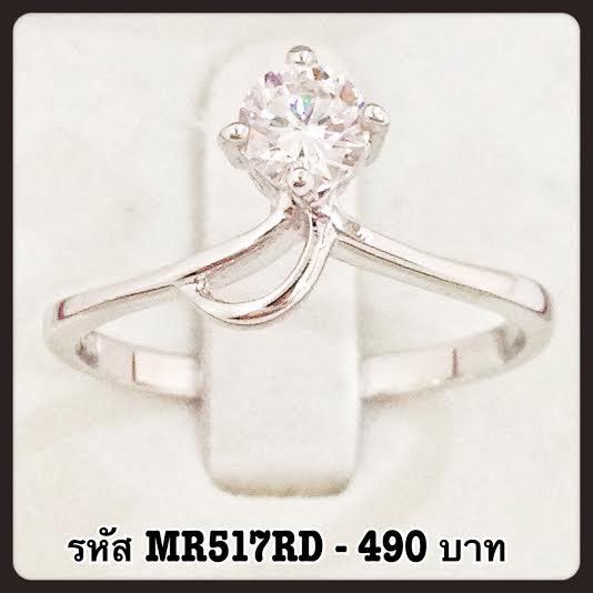 แหวนเพชร CZ รหัส MR517RD