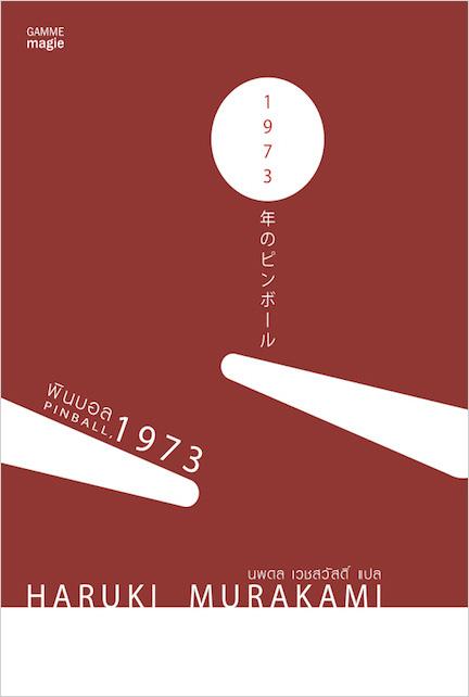 พินบอล, 1973 Pinball, 1973 / ฮารูกิ มูราคามิ Haruki Murakami / นพดล เวชสวัสดิ์