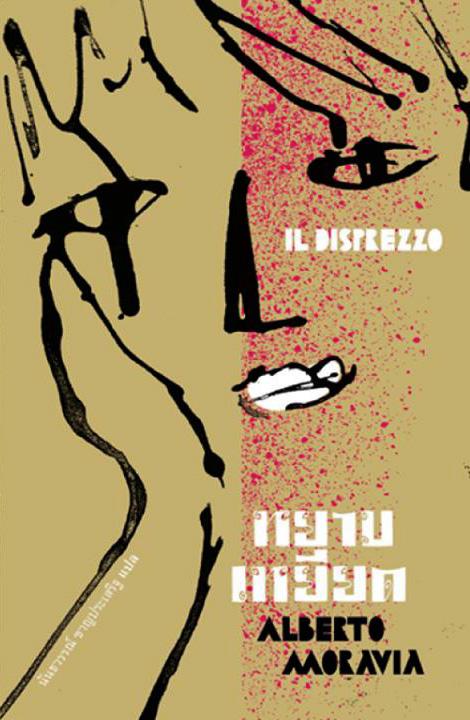 หยามเหยียด Il Disprezzo / Alberto Moravia