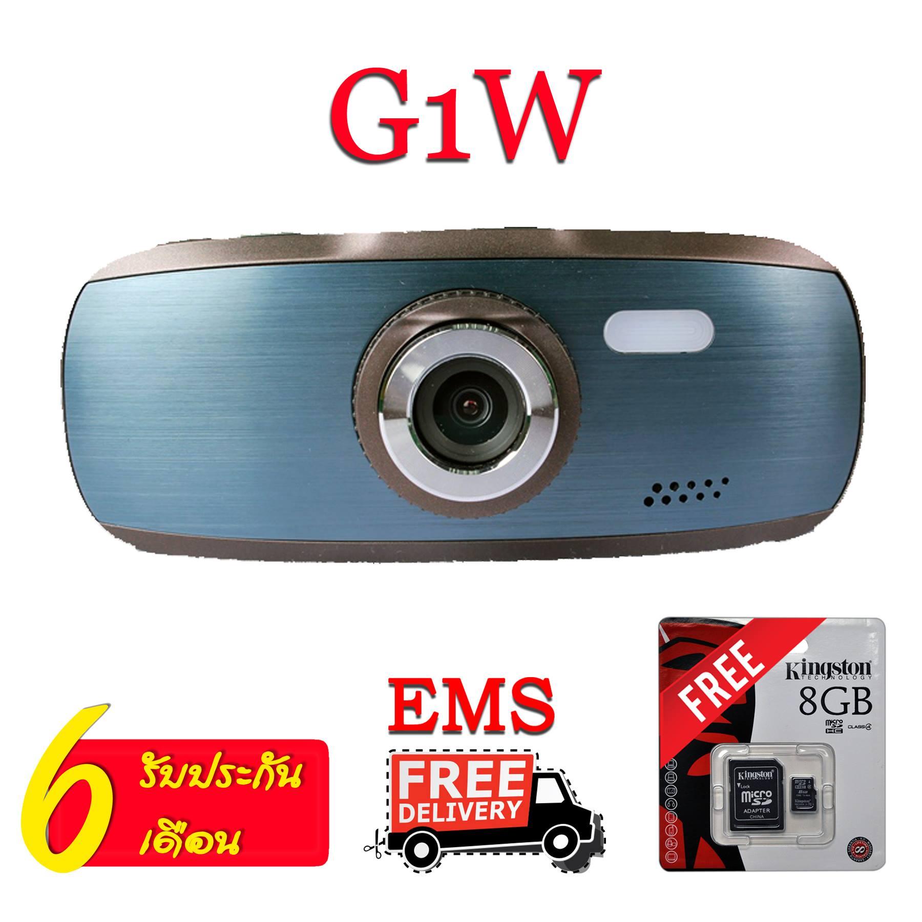 กล้องติดรถยนต์ G1W FullHD รุ่นยอดฮิตตลอดกาล ขายดีมาก !!! ต้นตำรับ WDR กลางคืนคมชัดสุดๆ แถมฟรี การ์ด 8gb