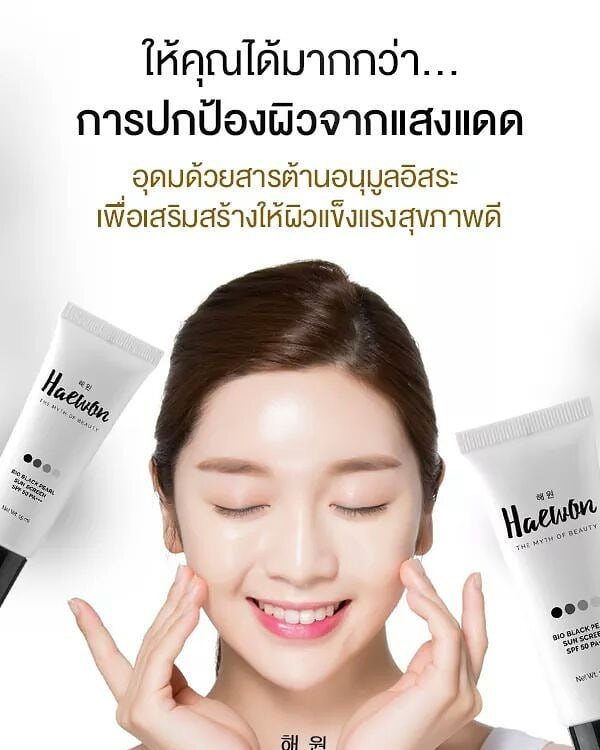 Haewon Bio Black Pearl SunScreen แฮวอน ไบโอ แบล็ค เพิร์ล ซัน สกรีน