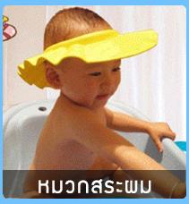 หมวกสระผมเด็ก