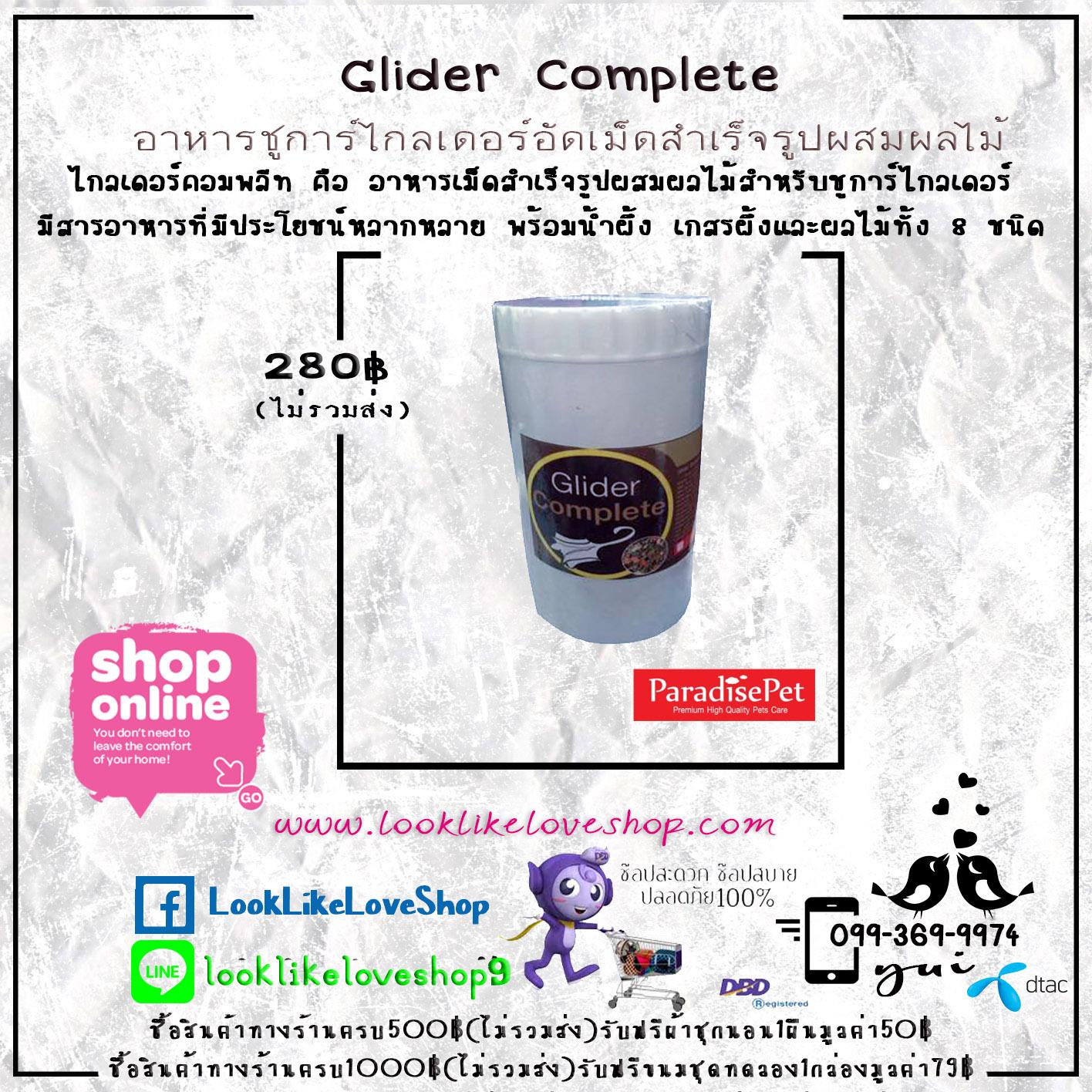 อาหารเม็ดชูการ์โปรตีนสูง Glider Complete ParadisePet