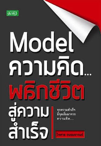 Model ความคิด...พลิกชีวิตสู่ความสำเร็จ [mr01]