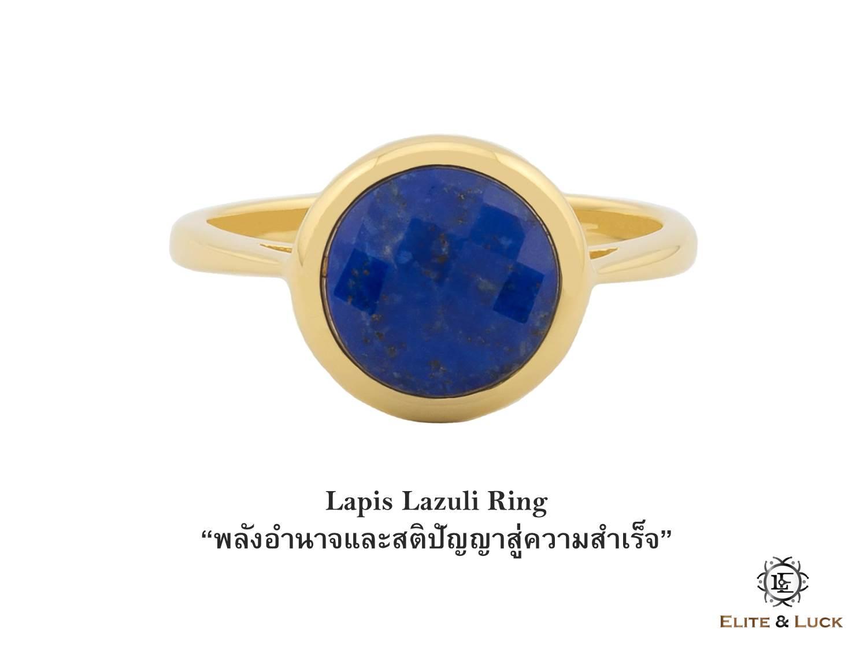 แหวน Lapis Lazuli Sterling Silver สี 18K Yellow Gold รุ่น Dashing