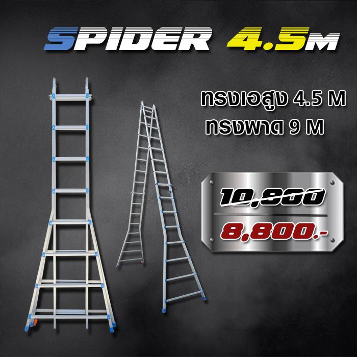 บันไดอลูมิเนียม Spider A 4.5 m