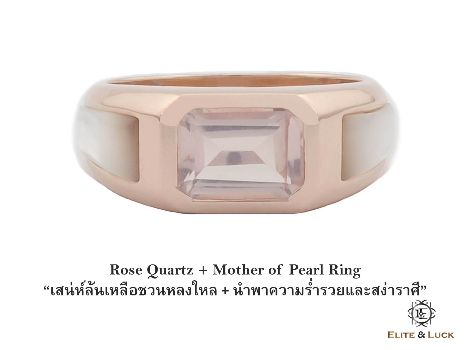 แหวน Rose Quartz + Mother of Pearl Sterling Silver สี Rose Gold รุ่น Majestic