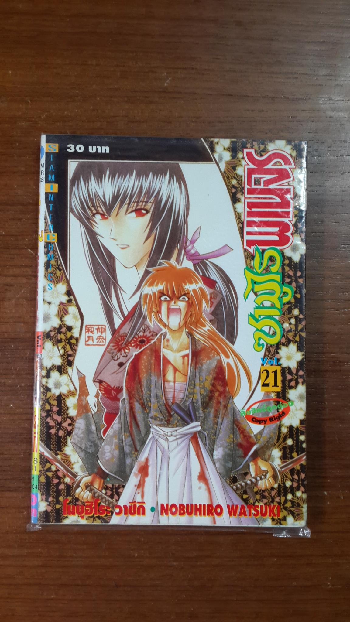 ซามูไรพเนจร Vol.21